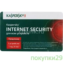 Коробочное программное обеспечение KL1941ROCFR Kaspersky Internet Security Multi-Device Russian Edition. 3-Device 1 year Renewal Card